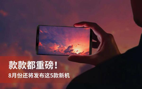 魅蓝Note6领衔 8月份还将发布这5款新机