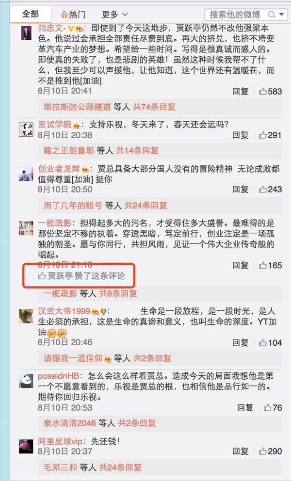 截自贾跃亭微博