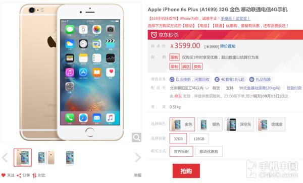 iPhone 6s Plus京东降价