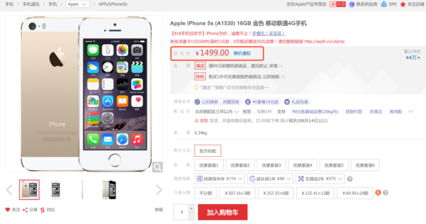 iPhone5s国行大降价