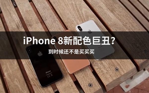 iPhone 8新配色巨丑?到时还不是买买买