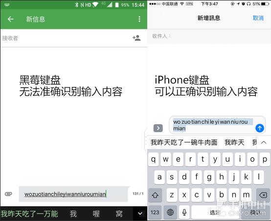 两款手机键盘输入对比