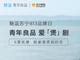 魅蓝苏宁813品牌日:爆款直降/6重优惠