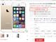 国行iPhone不到1500元?必须要买买买啊