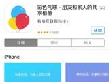 """Facebook曲线入华? 推App""""彩色气球"""""""