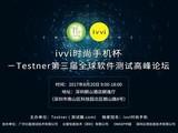 全球软件测试高峰论坛即将召开 ivvi冠名