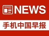 早报:诺基亚8登场/吴京同款手机亮相