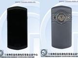 不差钱的选择 8848手机M4亮相工信部
