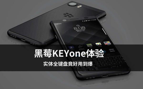 黑莓KEYone体验 实体全键盘竟好用到爆