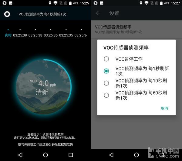 VOC空气质量检测