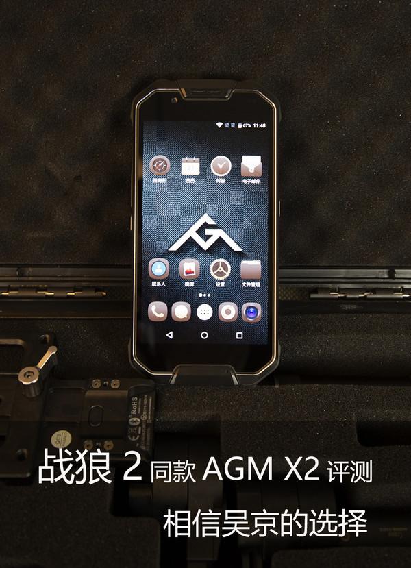 相信吴京的选择 战狼2同款AGM X2评测