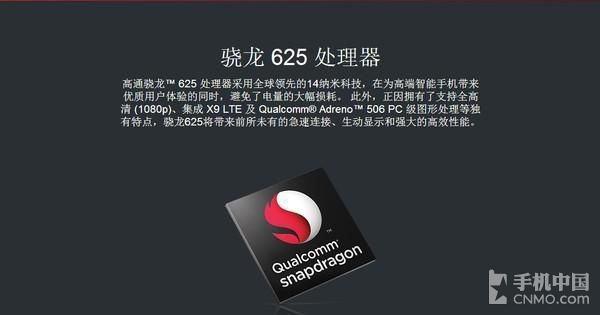 小米5X搭载骁龙625处理器