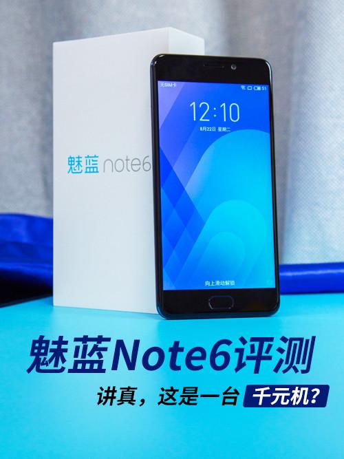 魅蓝Note6评测 讲真,这是一台千元机?