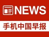 早报:麒麟970很残暴/华硕ZenFone开挂