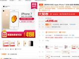 历史最低价!iPhone 7仅需4198元带回家