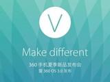 360发布会定档8.31 新机vizza已经在路上