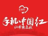 手机中国红 一加5/360手机N5S明日开拍