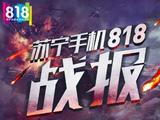 苏宁手机818终极战报 销售额增长145%