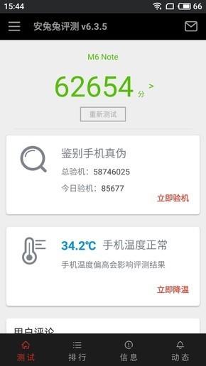 魅蓝Note6搭载骁龙625处理器