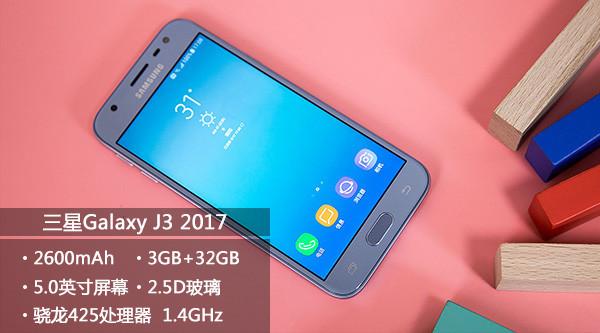 三星Galaxy J3评测 能否站稳千元机市场