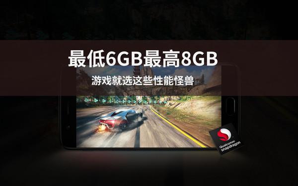 最低6GB最高8GB 游戏就选这些性能怪兽