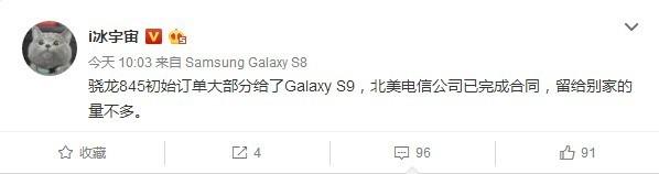 三星S9将搭载骁龙845 已签大部分订单