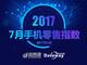 迪信通:金立S10夺得7月畅销机型亚军