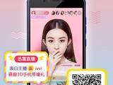 迅雷&ivvi 七夕看最美主播赢时尚3D手机