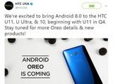 真神速 HTC U11四季度可升级安卓8.0