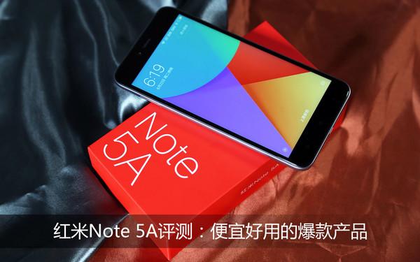 红米Note 5A评测:便宜好用的爆款产品