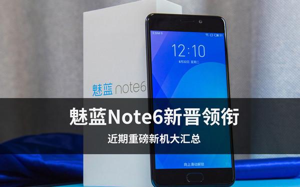 魅蓝Note6新晋领衔 近期重磅新机大汇总