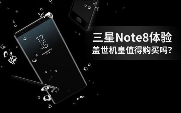 三星Note8体验:盖世机皇值得购买吗?