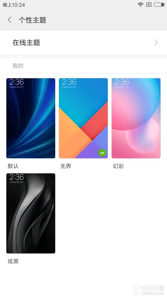 MIUI 9发布会上提到的全新主题