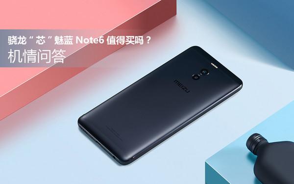 """机情问答:骁龙""""芯""""魅蓝Note6值得买吗?"""