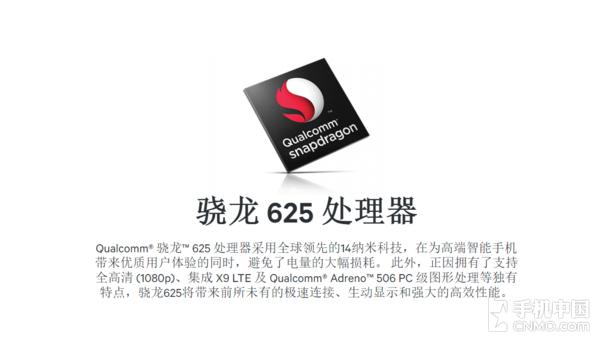 魅蓝Note6搭载高通骁龙625