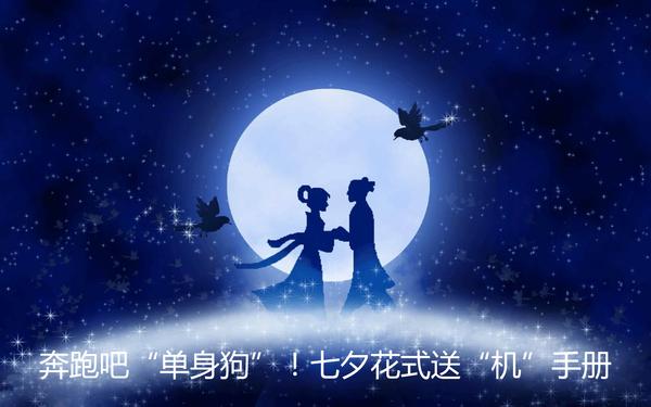 """奔跑吧""""单身狗""""!七夕花式送""""机""""手册"""