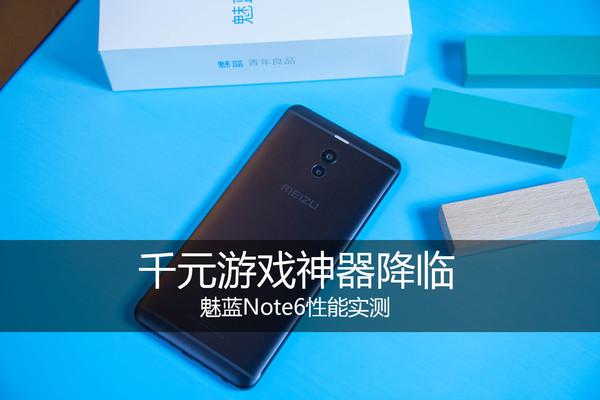 魅蓝Note6性能实测 千元游戏神器降临?