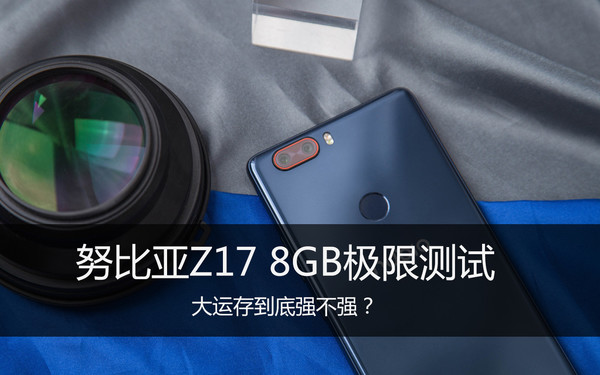 努比亚Z17 8GB版极限测试 先跑50个应用!