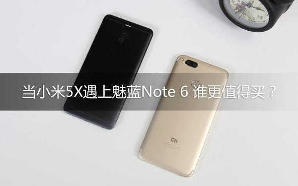 当小米5X遇上魅蓝Note 6 谁更值得买?