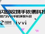 ivvi联合闪回收 推进手机环保事业再升级