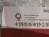 全国中摄协大会明开幕 唯一手机厂商是它
