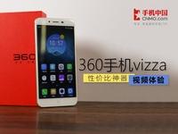 360手机vizza视频体验 性价比神器