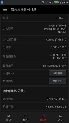 努比亚Z17畅享版跑分曝光 骁龙芯近10万
