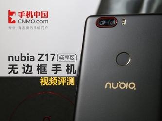 努比亞Z17暢享版評測 極致無邊框體驗