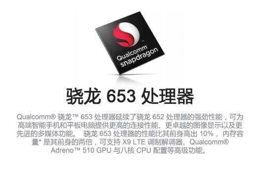 努比亚Z17畅享版搭载骁龙653处理器