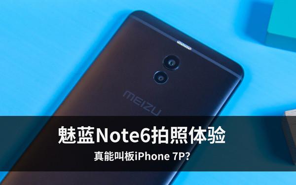 魅蓝Note6拍照体验 真能叫板iPhone 7P?