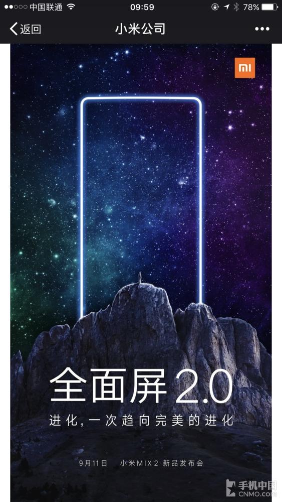 小米MIX 2 iPhone 8开启全面