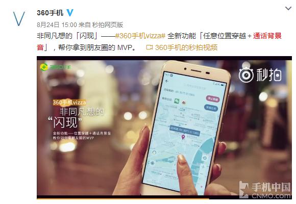 360手机vizza发布会亮点提前看 惊喜超多