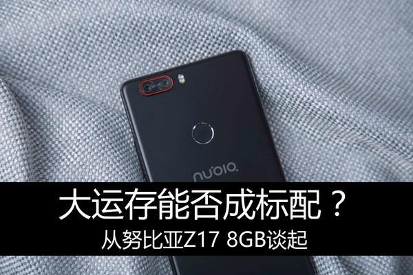 从努比亚Z17 8GB谈起 大运存能否成标配