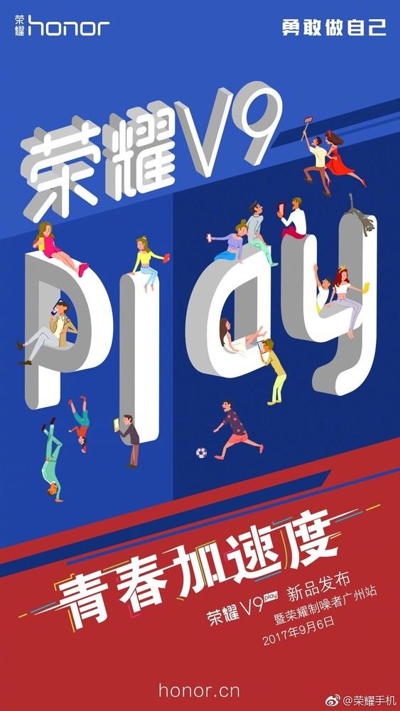 荣耀V9 play发布会前瞻 看点都有哪些?